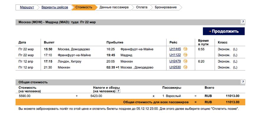 Билет на самолет москва риодеженейро билеты на самолет в банкок