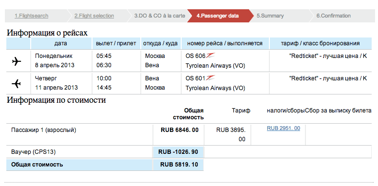 Москва- Вена