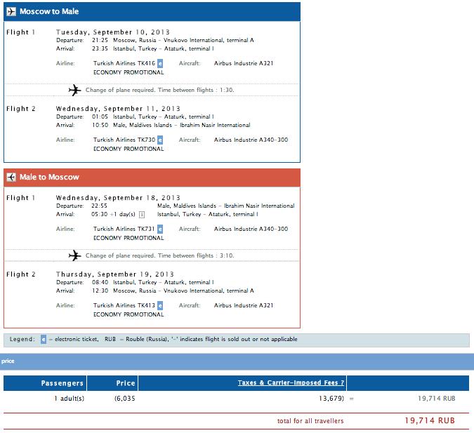 Сколько стоят билеты на самолет на мальдивы цена билета москва астрахань на самолете