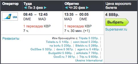 Авиабилеты в бразилию-дешево дешевые билеты на самолет из спб до симферополя