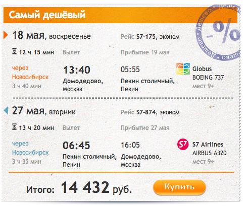Бронирование авиабилетов онлайн Скидки на авиабилеты
