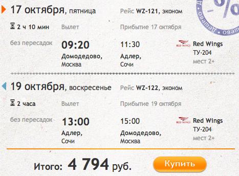 Горячие билеты на самолет москва-сочи в какой день недели билет на самолет дешевле