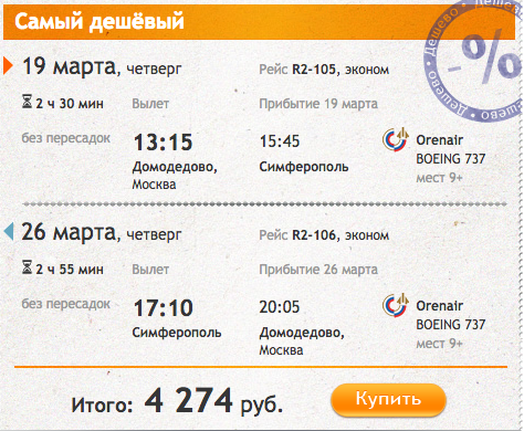 Купить авиабилеты москва симферополь купить билет на самолет уфа санкт петербург