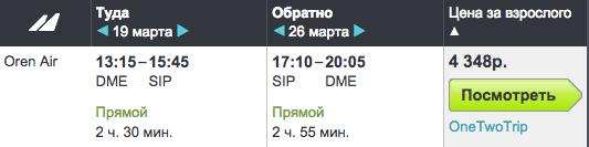 Авиабилеты москва симферополь туда и обратно дешево авиабилет красноярск-москва купить