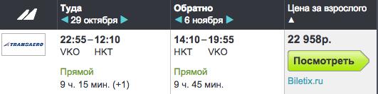Рейс москва пхукет россия
