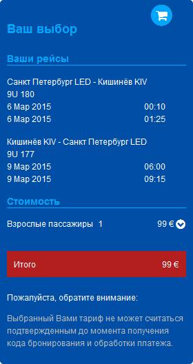 led_kiv_airmoldova