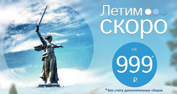 Дешевые авиабилеты из Волгограда в Симферополь Купить