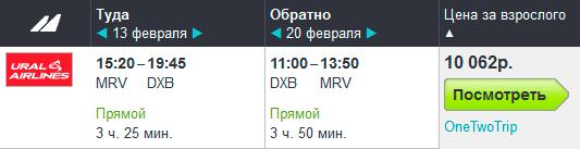 mrv_dxb_ural