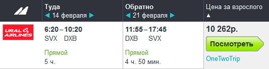 svx_dxb_ural