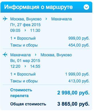 Купить билет на самолет москва-махачкала билеты на самолет дешевые донецк