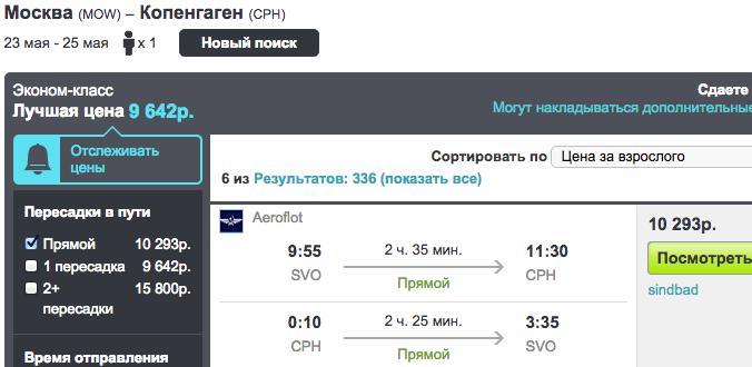 Новый Интернет сервис по восстановлению миль за Aeroflot