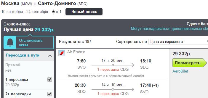 Купить авиабилет в доминикану из москвы билет на самолет чита москва цена аэрофлот