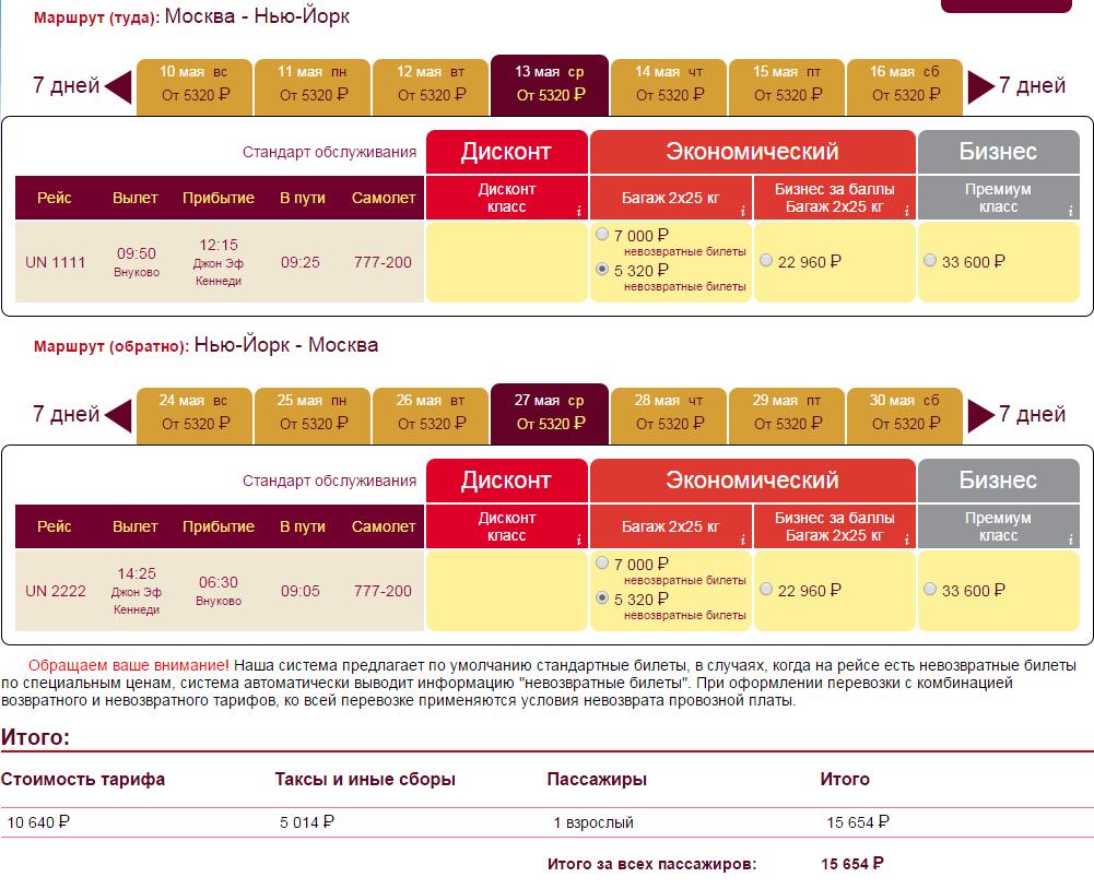 Купить билет дёшево авиабилет трансаэро билеты на самолет в сша