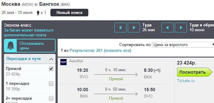 Авиабилеты дешево москва пхукет прямой тюмень-москва билеты на самолет