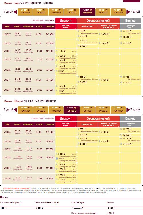 Как купить авиабилеты трансаэро правила сдачи билета на самолет