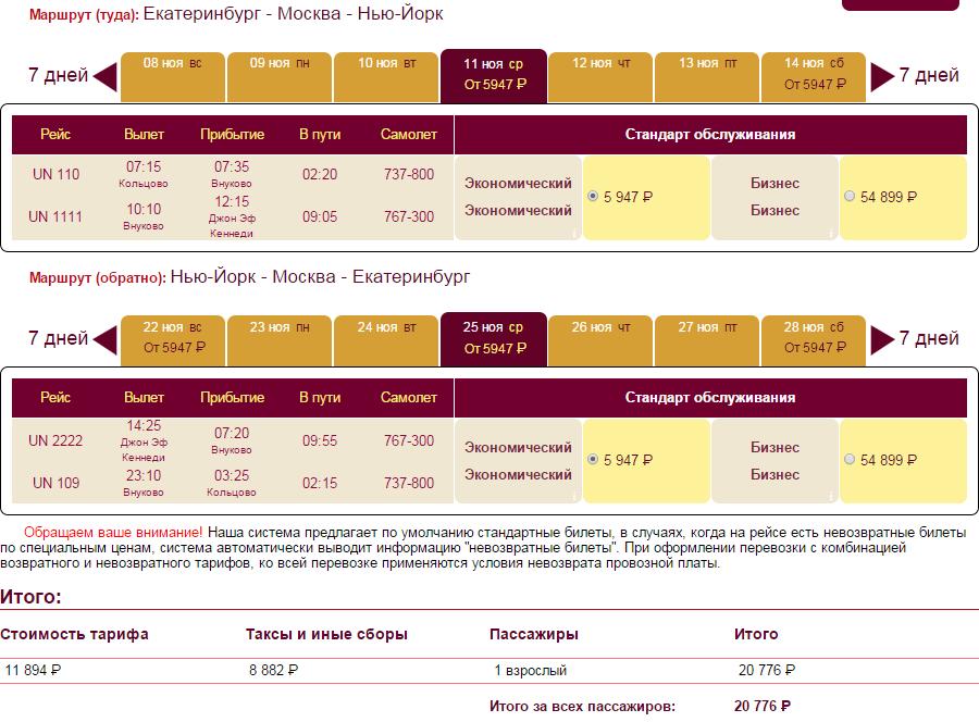 Norveg билеты на поезд москва ош дешево цена стоит опасаться