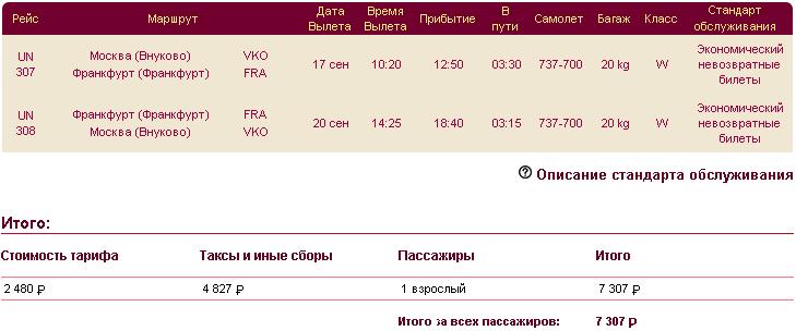 серию видео стоимость билетов москва иркутск опухло под языком