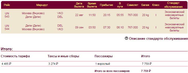 Авиабилеты Москва Сочи от 3568 рублей стоимость