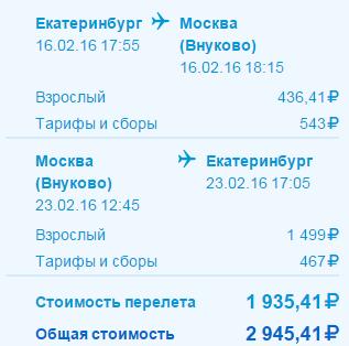 Авиабилеты екатеринбург москва дешевые