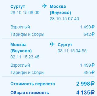 Сколько стоит билет на самолет сургут-уфа купить билет на самолет в мурманске кассы