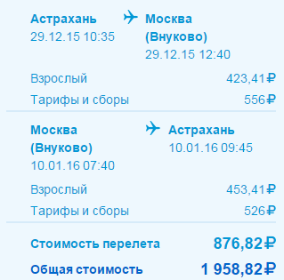 авиабилеты москва назрань цена и расписание