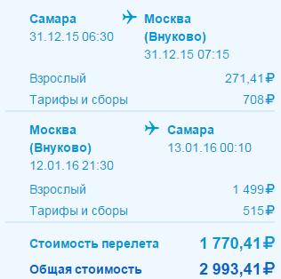 Купить дешевые авиабилеты в самару туда и обратно билеты на самолет москва тюмень купить