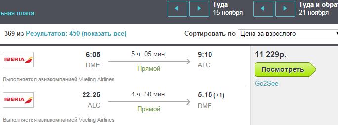 Рейс 885 москва аликанте