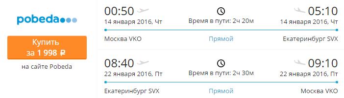 Авиабилеты дешево москва екатеринбург купить авиабилеты через интернетякутск