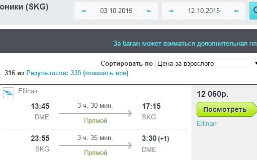 Билеты на самолет салоники москва