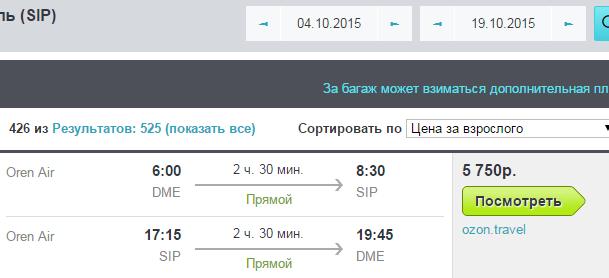 Авиабилеты симферополь москва симферополь дешево сколько стоит билет на самолет в ташкент из казани