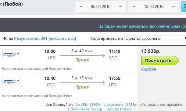 Цены на авиабилеты в Калининград Россия Дешевые билеты