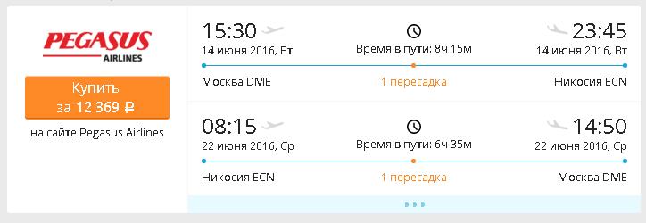 Авиабилеты Краснодар Стамбул авиакомпании Pegasus