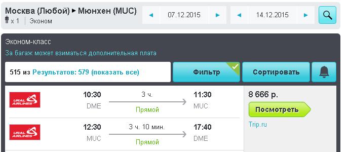 Москва-мюнхен-москва авиабилеты дешево купить билеты на самолет москва адлер