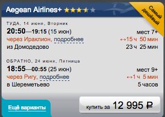 Амстердам авиабилеты дешево билеты на самолет в берлине