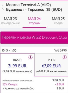 Wizzair  Полет c WIZZAIR и возврат доплаты за багаж