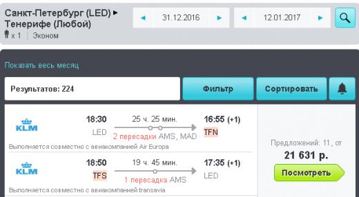 Цены на авиабилеты в ПетропавловскКамчатский Россия