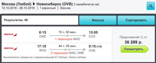 Авиабилеты Москва купить цены на авиабилеты стоимость