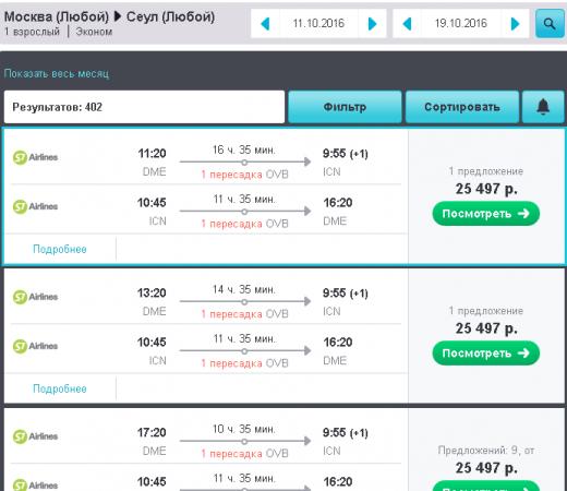 Авиабилеты до аликанте прямой рейс