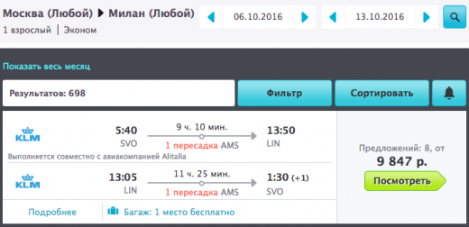 Москва милан авиабилеты дешево онлайн билет на самолет купить