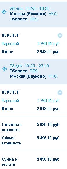 дешевле авиабилеты москва тбилиси