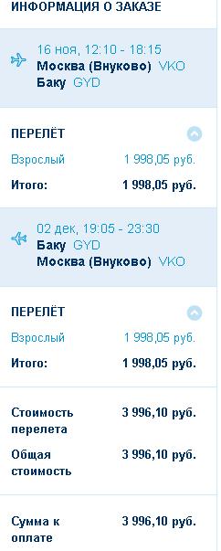 Авиабилеты из москвы в баку