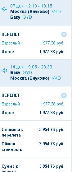 Дешевые авиабилеты купить 2012 москва ростов билеты на самолет набережные челны краснодар