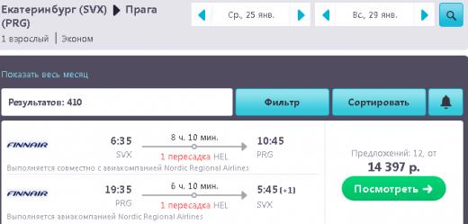 Чехия авиабилеты дешево купить билет на самолет в крыму