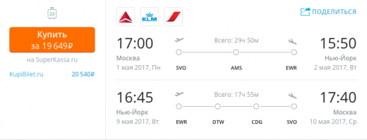 Авиабилеты дешево москва майами купить билет на самолет саратов нижний новгород
