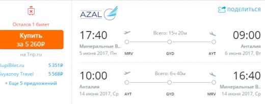 Где купить авиабилеты москва-баку-тбилиси купить билет на самолет салехард-тюмень