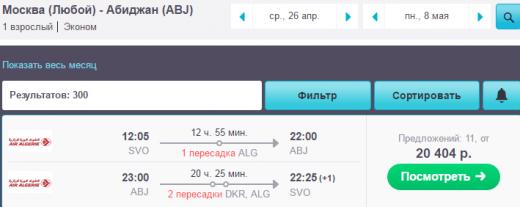 Билет на самолет в африку картинка поезд 354с купить билет