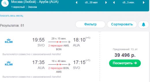 купить авиабилет онлайн в екатеринбурге