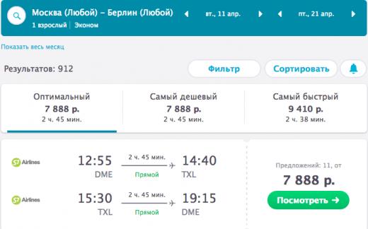 Авиабилеты s7 дешево билет на самолет слуцкий танич