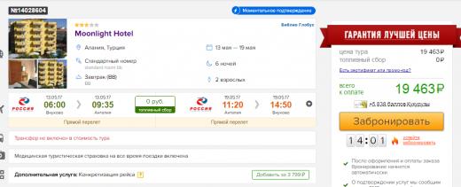 Дешевые авиабилеты 114 Турцию туда и обратно