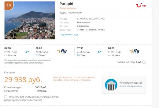 Туры и отдых в Черногории от туроператора Coral Travel